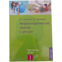Нейропсихологические занятия с детьми в 2-х частях АЙРИС пресс