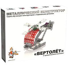 """Конструктор металлический с подвижными деталями """"Вертолет"""", Десятое королевство"""