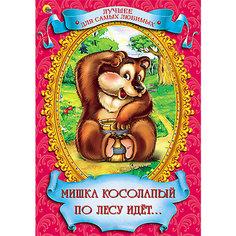 Мишка косолапый по лесу идет Проф Пресс
