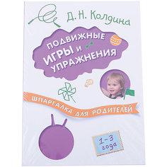Шпаргалка для родителей: Подвижные игры и упражнения с детьми 1-3 лет Мозаика Синтез