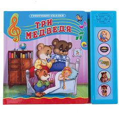 """Говорящие сказки """"Три медведя"""" Проф Пресс"""