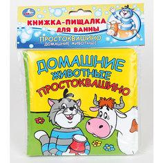"""Книга-пищалка для ванной """"Домашние животные"""", Простоквашино Умка"""