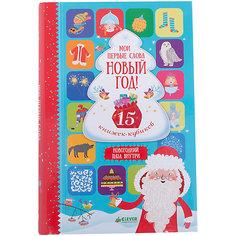 """Набор книжек-кубиков """"Мои первые слова. Новый год!"""", 15 книжек Clever"""