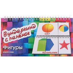 "Книга-пазл Вундеркинд с пеленок ""Фигуры"""