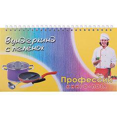 """Книга-пазл Вундеркинд с пеленок """"Профессии"""""""