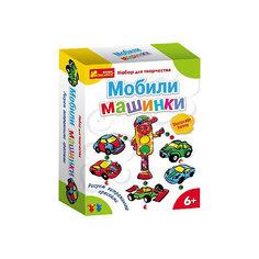 "Наборы для творчества ""Мобили машинки"" Ранок"