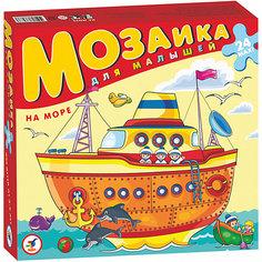 Мозаика для малышей.На море Дрофа Медиа