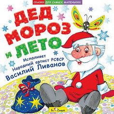 """CD. В.Ливанов.""""Дед мороз и лето"""". Би Смарт"""