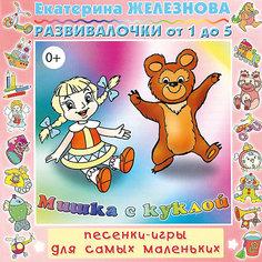 CD. Мишка с куклой. Развивалочки CD 0+ Би Смарт