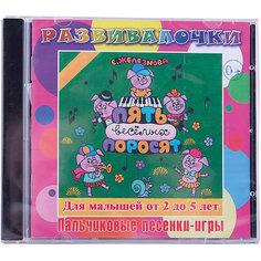 CD. Пять веселых поросят Развивалочки СD 0+ Би Смарт