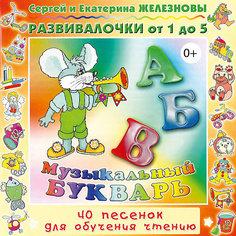 CD. Музыкальный букварь. Развивалочки 0+ Би Смарт