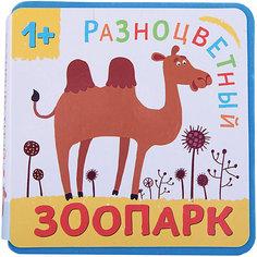 Разноцветный зоопарк. Верблюд Мозаика Синтез