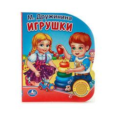 Игрушки, М. Дружинина, Умка
