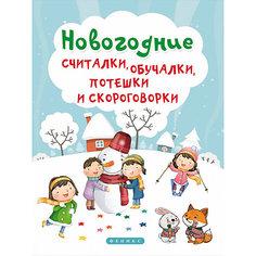 Новогодние считалки, обучалки, потешки и скороговорки, Татьяна Сенчищева Fenix