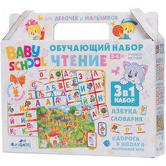 Для Малышей Набор обучающий 3в1Чтение Origami