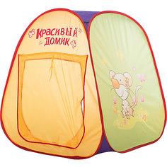 Игровая палатка Shantou Gepai Красивый домик, в сумке