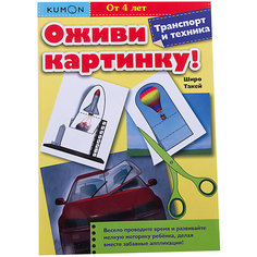 Оживи картинку! Транспорт и техника