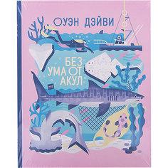 Без ума от акул Манн, Иванов и Фербер