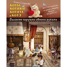 Коты, котики, котята и котэ. Валяные игрушки своими руками ПИТЕР