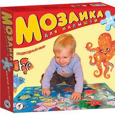"""Мозаика для малышей """"Подводный мир"""", Дрофа-Медиа"""