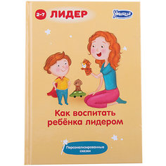 """Книга """"Как воспитать ребенка лидером"""" Умница"""