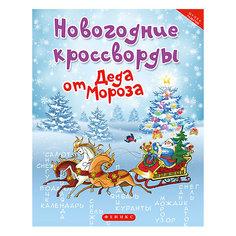 Новогодние кроссворды от Деда Мороза, Татьяна Сенчищева Fenix