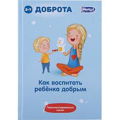 """Книга """"Как воспитать ребенка добрым"""" Умница"""