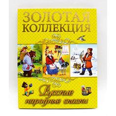 Золотая коллекция. Русские народные сказки. Проф Пресс