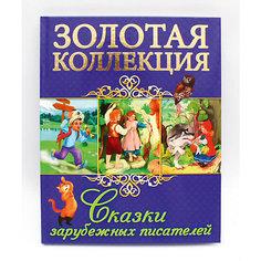 Золотая коллекция. Сказки зарубежных писателей. Проф Пресс