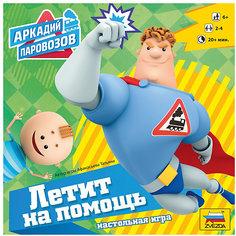 Настольная игра Zvezda 8709 Аркадий Паровозов Звезда