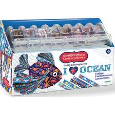 """Я люблю океан"" Набор для творчества с клейкими ленточками Чудо творчество"