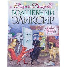 """Сказка """"Волшебный эликсир"""", Д. Донцова Эксмо"""