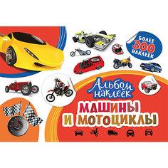 """Альбом наклеек """"Машины и мотоциклы"""" Росмэн"""