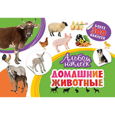 """Альбом наклеек """"Домашние животные"""" Росмэн"""