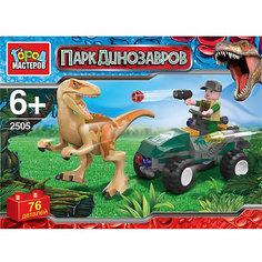 """Конструктор """"Динозавры: охота"""", с фигурками, 76 дет. Город мастеров"""