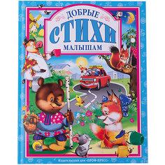 """Книга """"Добрые стихи малышам"""" Проф Пресс"""