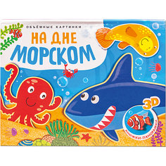 """Обучающая книга """"Объемные картинки"""" - На дне морском Мозаика Синтез"""
