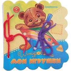 """Книжка-шнуровка """"Шнуровочки"""" Мои игрушки ND Play"""
