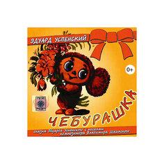 CD-диск сборник сказок «Чебурашка» Би Смарт