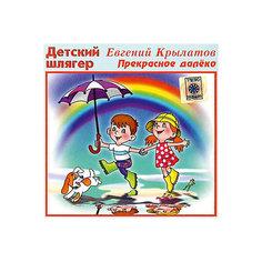 CD-диск сборник песен Евгении Крылатовой «Прекрасное далеко»» Би Смарт