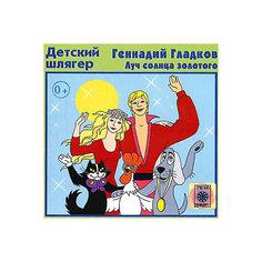 CD-диск сборник песен Геннадия Гладкова «Луч солнца золотого» Би Смарт