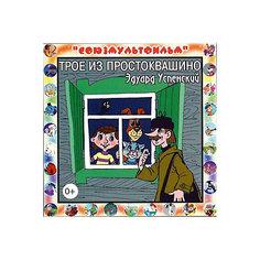CD-диск сборник сказок «Трое из Простоквашино»» Би Смарт