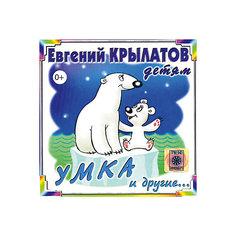 CD-диск сборник песен Евгении Крылатовой «Умка» Би Смарт
