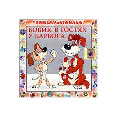 CD-диск сборник сказок «Бобик в гостях у Барбоса»