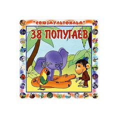 CD-диск сборник сказок «38 попугаев» Би Смарт