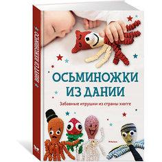 """Книга по рукоделию """"Осьминожки из Дании. Забавные игрушки из страны хюгге"""" Махаон"""