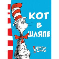 """Стихи """"Кот в шляпе"""", Доктор Сьюз Махаон"""