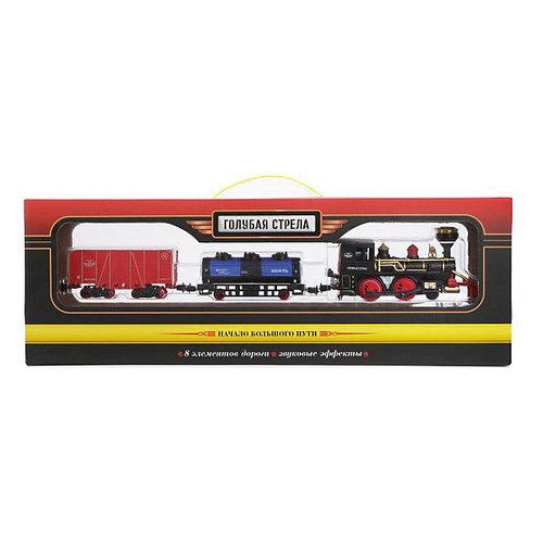 """Железная дорога Голубая стрела """"Товарный поезд"""", 240 см"""