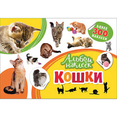 """Альбом наклеек """"Кошки"""" Росмэн"""