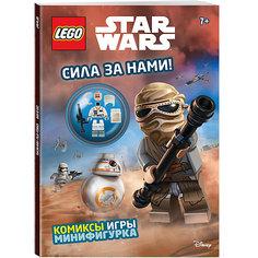 Сила за нами! С мини-фигуркой повстанца, LEGO Star Wars Эксмо